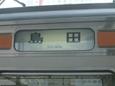 211系島田行