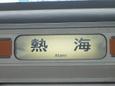 211系熱海行