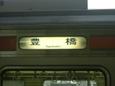 211系豊橋行(細幕バージョン)
