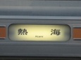 211系 熱海行(SS9バージョン)(PF1137さん提供)
