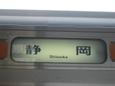 211系 静岡行(SS9バージョン)(PF1137さん提供)