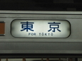 211系東京行