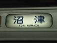 211系沼津行(JR東日本バージョン)