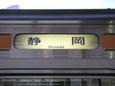 211系静岡行(細幕バージョン)