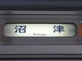 211系沼津行(細幕バージョン)