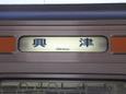 211系興津行(細幕バージョン)