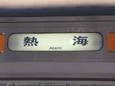 211系熱海行(細幕バージョン)