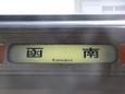 211系 函南行(細幕バージョン)(PF1137さん提供)