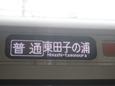 313系 普通 東田子の浦行(PF1137さん提供)