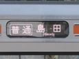 313系 普通 島田行
