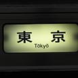 373系東京行